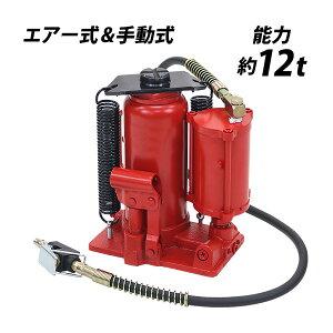送料無料 エアーボトルジャッキ 手動兼用 能力約12t 約12000kg エアー式 手動式 油圧式 手動油圧式 エアジャッキ エアージャッキ ボトルジャッキ ダルマジャッキ 油圧ジャッキ ジャッキアップ