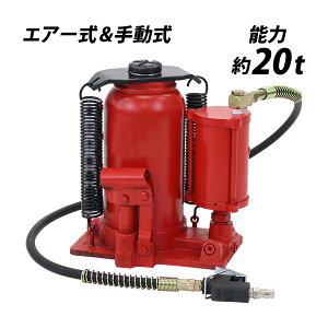 送料無料 エアーボトルジャッキ 手動兼用 能力約20t 約20000kg エアー式 手動式 油圧式 手動油圧式 エアジャッキ エアージャッキ ボトルジャッキ ダルマジャッキ 油圧ジャッキ ジャッキアップ