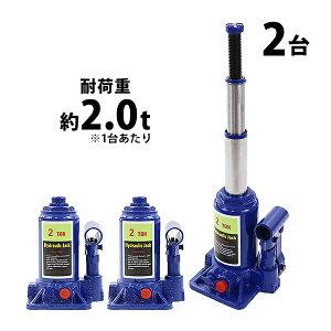送料無料 ボトルジャッキ 油圧式 定格荷重約2t 約2.0t 約2000kg 2台セット 2個 油圧ジャッキ 二段階 三段階 多段階 だるまジャッキ ダルマジャッキ ジャッキ 手動 安全弁付き ジャッキアップ ハ