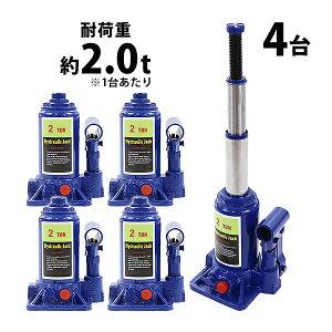 送料無料 ボトルジャッキ 油圧式 定格荷重約2t 約2.0t 約2000kg 4台セット 4個 油圧ジャッキ 二段階 三段階 多段階 だるまジャッキ ダルマジャッキ ジャッキ 手動 安全弁付き ジャッキアップ ハ