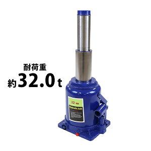 送料無料 ボトルジャッキ 油圧式 定格荷重約32t 約32.0t 約32000kg 1台 単品 油圧ジャッキ 二段階 三段階 多段階 だるまジャッキ ダルマジャッキ ジャッキ 手動 安全弁付き ジャッキアップ ハイア
