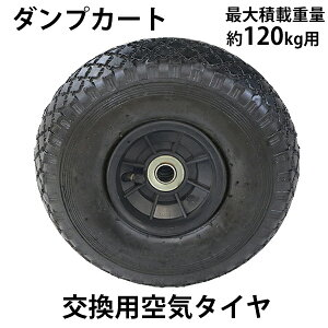 送料無料 ダンプカート 交換用空気タイヤ 最大積載重量約120kg用 1本 単品 スペアタイヤ dcart-c55-air用 交換 取り替え 車輪 タイヤのみ パーツ 予備 dcartc55airtire1p