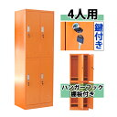 送料無料 スチールロッカー ロッカー おしゃれ 4人用 オレンジ 鍵付 スペアキー付 2列2段 スチール製 収納 オフィス …