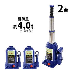 送料無料 ボトルジャッキ 油圧式 定格荷重約4t 約4.0t 約4000kg 2台セット 2個 油圧ジャッキ 二段階 三段階 多段階 だるまジャッキ ダルマジャッキ ジャッキ 手動 安全弁付き ジャッキアップ ハ