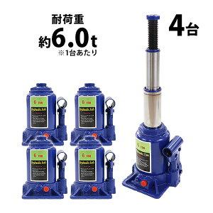 送料無料 ボトルジャッキ 油圧式 定格荷重約6t 約6.0t 約6000kg 4台セット 4個 油圧ジャッキ 二段階 三段階 多段階 だるまジャッキ ダルマジャッキ ジャッキ 手動 安全弁付き ジャッキアップ ハ