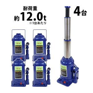 送料無料 ボトルジャッキ 油圧式 定格荷重約12t 約12.0t 約12000kg 4台セット 4個 油圧ジャッキ 二段階 三段階 多段階 だるまジャッキ ダルマジャッキ ジャッキ 手動 安全弁付き ジャッキアップ