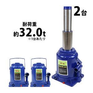 送料無料 ボトルジャッキ 油圧式 定格荷重約32t 約32.0t 約32000kg 2台セット 2個 油圧ジャッキ 二段階 三段階 多段階 だるまジャッキ ダルマジャッキ ジャッキ 手動 安全弁付き ジャッキアップ