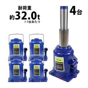 送料無料 ボトルジャッキ 油圧式 定格荷重約32t 約32.0t 約32000kg 4台セット 4個 油圧ジャッキ 二段階 三段階 多段階 だるまジャッキ ダルマジャッキ ジャッキ 手動 安全弁付き ジャッキアップ