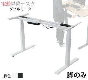送料無料 昇降デスク 電動 ハイグレードモデル 脚のみ PSE適合 耐荷重約120kg(脚部) スタンディングデスク 上下昇降 デスク 高さ調整 エルゴノミクス 昇降式デスク 昇降テーブル 電動デスク ダ