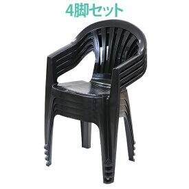 送料無料 ガーデンチェアー 4脚セット ポリプロピレン製 PP ブラック 軽量で持ち運び簡単 ガーデンファニチャー セット ガーデン ガーデンチェア ガーデンチェアセット キャンプチェア アウトドア アウトドアチェア おしゃれ スタッキング プラスチック 黒 gchairb204setbk