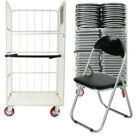 送料無料 72脚セット パイプイス ブラック カゴ台車付き 折りたたみパイプ椅子 ミーティングチェア 会議イス 会議椅子 パイプチェア パイプ椅子 X カゴ台車 カゴ車 収納台車 xc72setbk