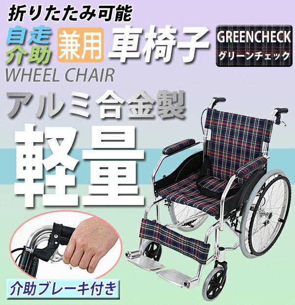送料無料 車椅子 アルミ合金製 グリーンチェック 約11kg 軽量 折り畳み 自走介助兼用 介助ブレーキ付き 携帯バッグ付き ノーパンクタイヤ 自走用車椅子 自走式車椅子 折りたたみ コンパクト 自走用 介助用 自走式 自走 介助 車椅子 車イス 車いす wheelchairb68gc