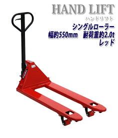 送料無料 ハンドリフト 幅約550mm フォーク長さ約1150mm 約2t 約2.0t 約2000kg 赤 油圧式 シングルローラー ハンドパレット ハンドパレットトラック ハンドリフター パレットトラック レッド handyp3sw550r20