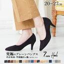 21AW新色 パンプス 痛くない ハイヒール ブラック 黒 幅広 歩きやすい 究極のプレーン ポインテッドトゥ 7cm ソール …