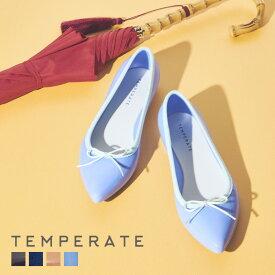 TEMPERATE テンパレイト ALMA ポインテッドバレエ レインシューズ レディース フラット ローヒール パンプス 1cmヒール ポインテッド オールシーズン 撥水 防水 雨靴 おしゃれ やわらか 通勤 通学