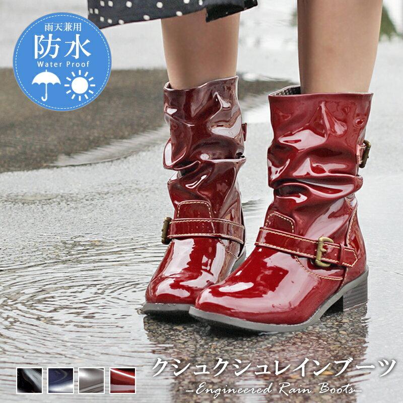 【雨天兼用レインブーツ】【台風・ゲリラ豪雨 対策】外反母趾・甲高幅広さんも履きやすい幅広ワイズ日本人向け足型のレディースシューズ くしゅくしゅショート 防水長靴・防滑・抗菌・防臭 エナメル S〜LLサイズ