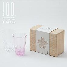 タンブラー紅白セットさくらさくグラス100%ヒャクパーセント240ccクリア+サクラセットガラス桜サクラ