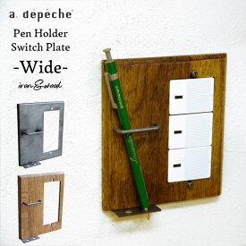 【ワイド】a.depeche ペンホルダー スイッチプレート Iron/Wood ワイドスイッチ対応
