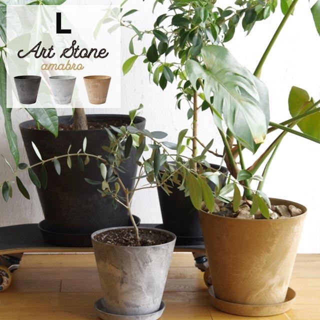 アマブロ アートストーン Lサイズ amabro Art Stone ブラック グレー ブラウン プランター 植木鉢 おしゃれ 10〜11号