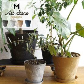 アマブロ アートストーン Mサイズ amabro Art Stone ブラック グレー ブラウン ネイビー プランター 植木鉢 おしゃれ 8〜9号