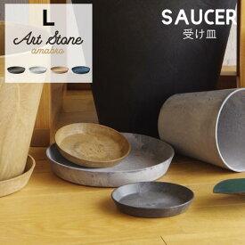 アマブロ アートストーン ソーサー Lサイズ amabro Art Stone Saucer ブラック グレー ブラウン ネイビー プランター 受け皿 受皿 鉢皿 鉢受 おしゃれ