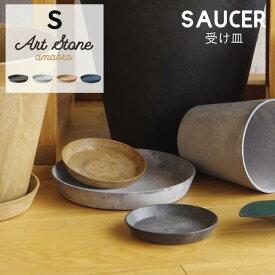 アマブロ アートストーン ソーサー Sサイズ amabro Art Stone Saucer ブラック グレー ブラウン ネイビー プランター 受け皿 受皿 鉢皿 鉢受 おしゃれ