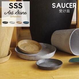 アマブロ アートストーン ソーサー SSSサイズ amabro Art Stone Saucer ブラック グレー ブラウン ネイビー プランター 受け皿 受皿 鉢皿 鉢受 おしゃれ