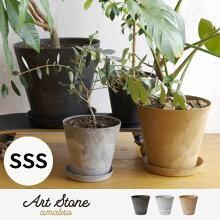 アマブロアートストーンSSSサイズamabroArtStoneブラックグレーブラウンプランター植木鉢おしゃれ3〜4号