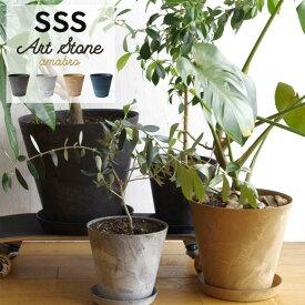 アマブロ アートストーン SSSサイズ amabro Art Stone ブラック グレー ブラウン ネイビー プランター 植木鉢 おしゃれ 3〜4号