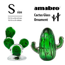 【S】CactusGlassOrnamentカクタスグラスオーナメントSサイズamabroアマブロサボテン仙人掌ガラス置物【あす楽対応_東海】