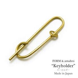 FORM × amabro Keyholder フォーム×アマブロ キーホルダー 真鍮製キーホルダー キーリング ブラス アンティーク 花里政信