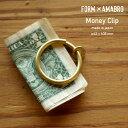 FORM × amabro Money Clip フォーム×アマブロ マネークリップ 真鍮製マネークリップ ブラス アンティーク 花里政信