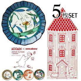 【 5枚セット 】ムーミン×アマブロ JAPAN KUTANI -GOSAI- ムーミン/スナフキン/スノークお嬢さん/リトルミィ/ミムラ姉さん