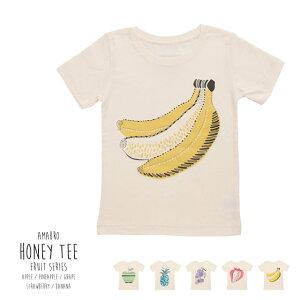 amabro HONEY TEE アマブロ ハニーT フルーツ アップル/パイナップル/グレープ/ストロベリー/バナナ 90cm/110cm
