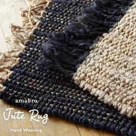 玄関マット アマブロ ジュートラグ BLACK/NATURAL 50×70cm 麻