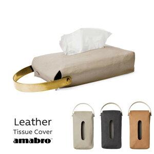 アマブロ レザーティッシュカバー グレー/ブラック/ナチュラル 山羊革×真鍮