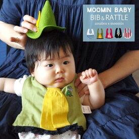 ムーミンベビー ビブ&ラトル amabro × Moomin アマブロ × ムーミン MOOMIN BABY BIB&RATTLE ムーミン/スナフキン/リトルミイ/ムーミンパパ/ムーミンママ