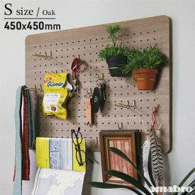 【Sサイズ 45×45cm】アマブロ ペグウォール オーク S amabro PEG WALL OAK S ペグシリーズ 有孔ボード ウォールストレージ DIY 壁面収納