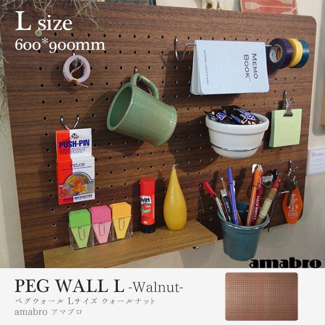【Lサイズ 60cm×90cm】【送料無料】amabro PEG WALL WALNUT L アマブロ ペグウォール ウォールナット L ペグシリーズ 有孔ボード ウォールストレージ DIY 壁面収納 【あす楽対応_東海】