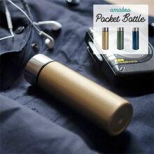 アマブロポケットボトルamabroPOCKETBOTTLEゴールド/グリーン/ネイビー水筒150mlミニサイズ小さいおしゃれ