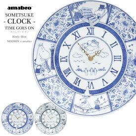 ムーミン × アマブロ SOMETSUKE -CLOCK- TIME GOES ON ソメツケ 時計 BLUE/BLACK