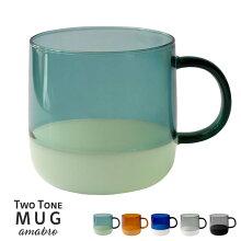 TwoToneMugツートーンマグamabroアマブログリーン/アンバー/ブルー/グレー/ブラック容量350cc耐熱ガラス