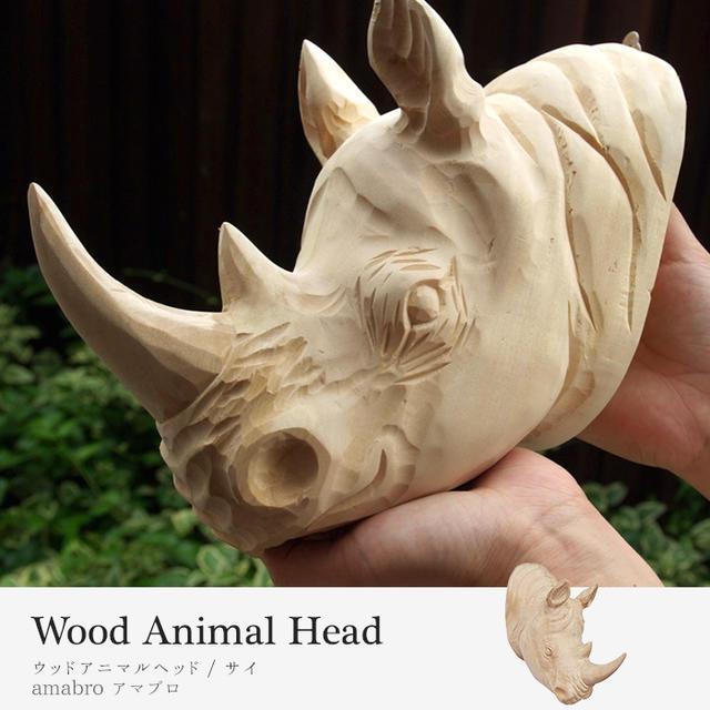 amabro WOOD ANIMAL HEAD Rhino アマブロ ウッドアニマルヘッド サイ