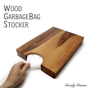 ウッド ガーベッジ バッグ ストッカー Wood Garbage Bag Stocker Monique Chartland by Goody Grams おしゃれ 木製 シンプル ゴミ袋 45L 収納 縦 スタンド アカシア ホルダー ケース 【あす楽対応_東海】