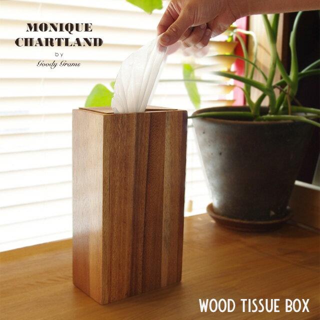ティッシュケース Wood Tissue Box ウッド ティッシュボックス Monique Chartland by Goody Grams おしゃれ 木製 縦 シンプル アカシア 【あす楽対応_東海】