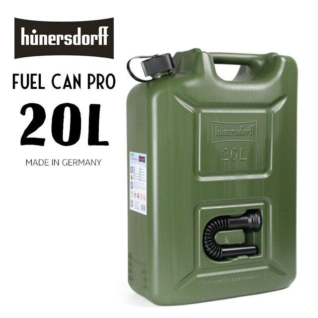 Hunersdorff Fuel Can Pro 20L ヒューナースドルフ フューエルカンプロ20L hünersdorff ドイツ 灯油 タンク ミリタリー 燃料キャニスター 【あす楽対応_東海】