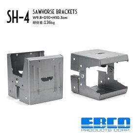 EBCO ソーホースブラケット SH-4 亜鉛メッキ鋼 W9.8×D10×H10.3cm