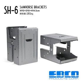 EBCO ソーホースブラケット SH-6 亜鉛メッキ鋼 W10×D10.5×H14.5cm