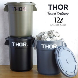 Trust THOR Round Container 12L ソーラウンドコンテナ 12リットル BLACK/GRAY/OLIVE DRAB W31×D27.3×H32cm ポリエチレン