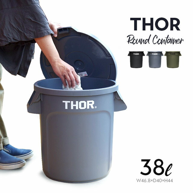 Trust THOR Round Container 38L ソーラウンドコンテナ 38リットル BLACK/GRAY/OLIVE DRAB W46.8×D40×H44cm ポリエチレン